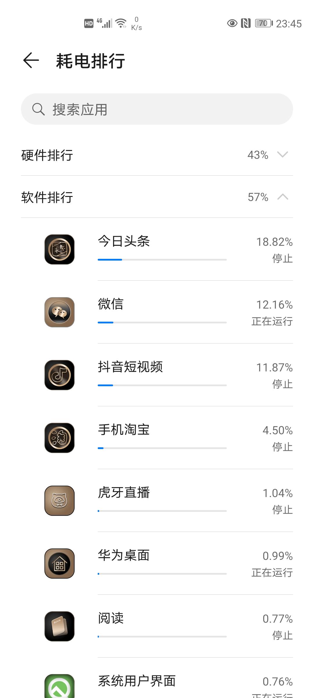 Screenshot_20200514_234548_com.huawei.systemmanager.jpg