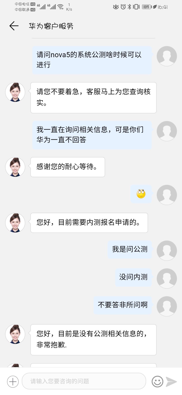 Screenshot_20200514_164155_com.huawei.phoneservice.jpg