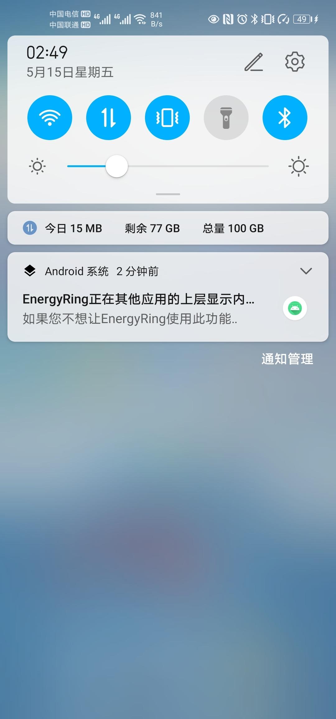 Screenshot_20200515_024958_com.huawei.android.launcher.jpg