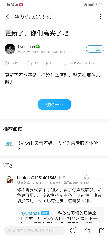 Screenshot_20200515_062237_com.huawei.fans.jpg