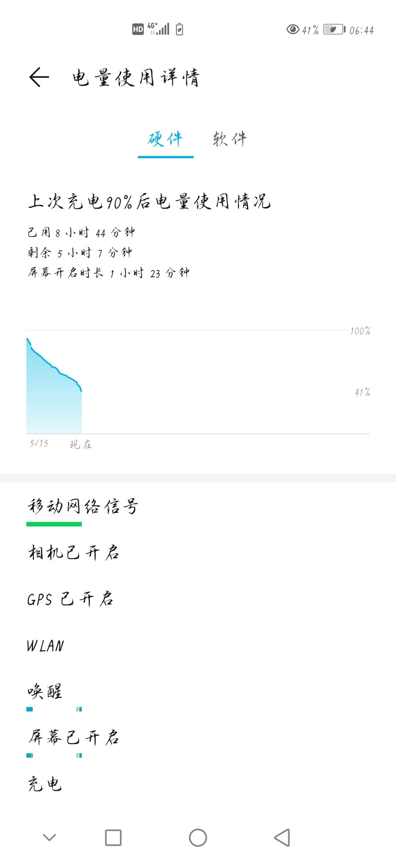 Screenshot_20200515_064441_com.huawei.systemmanager.jpg