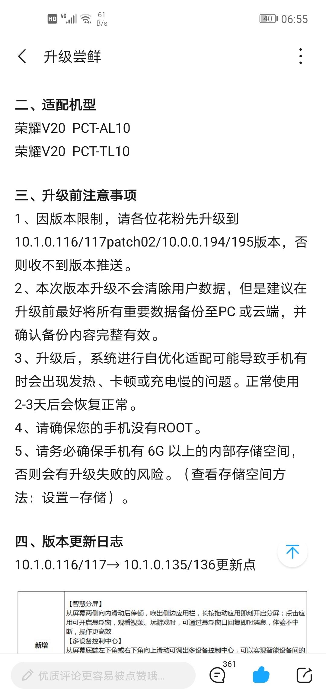 Screenshot_20200515_065528_com.huawei.fans.jpg