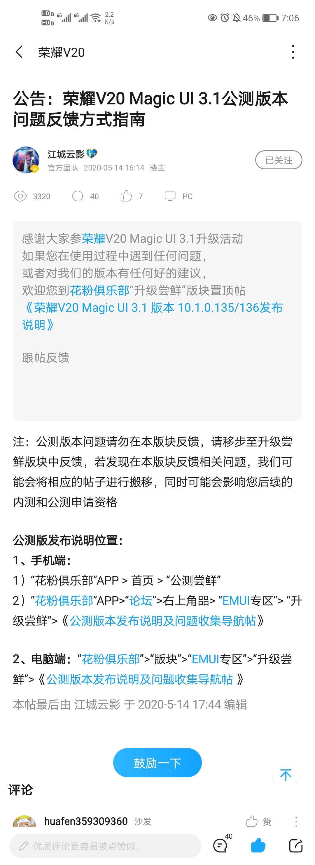 Screenshot_20200515_070632_com.huawei.fans.jpg