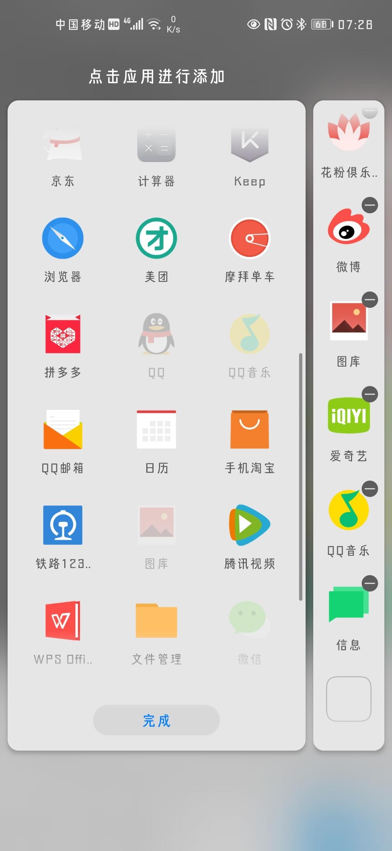 Screenshot_20200515_072811_com.huawei.fans.jpg