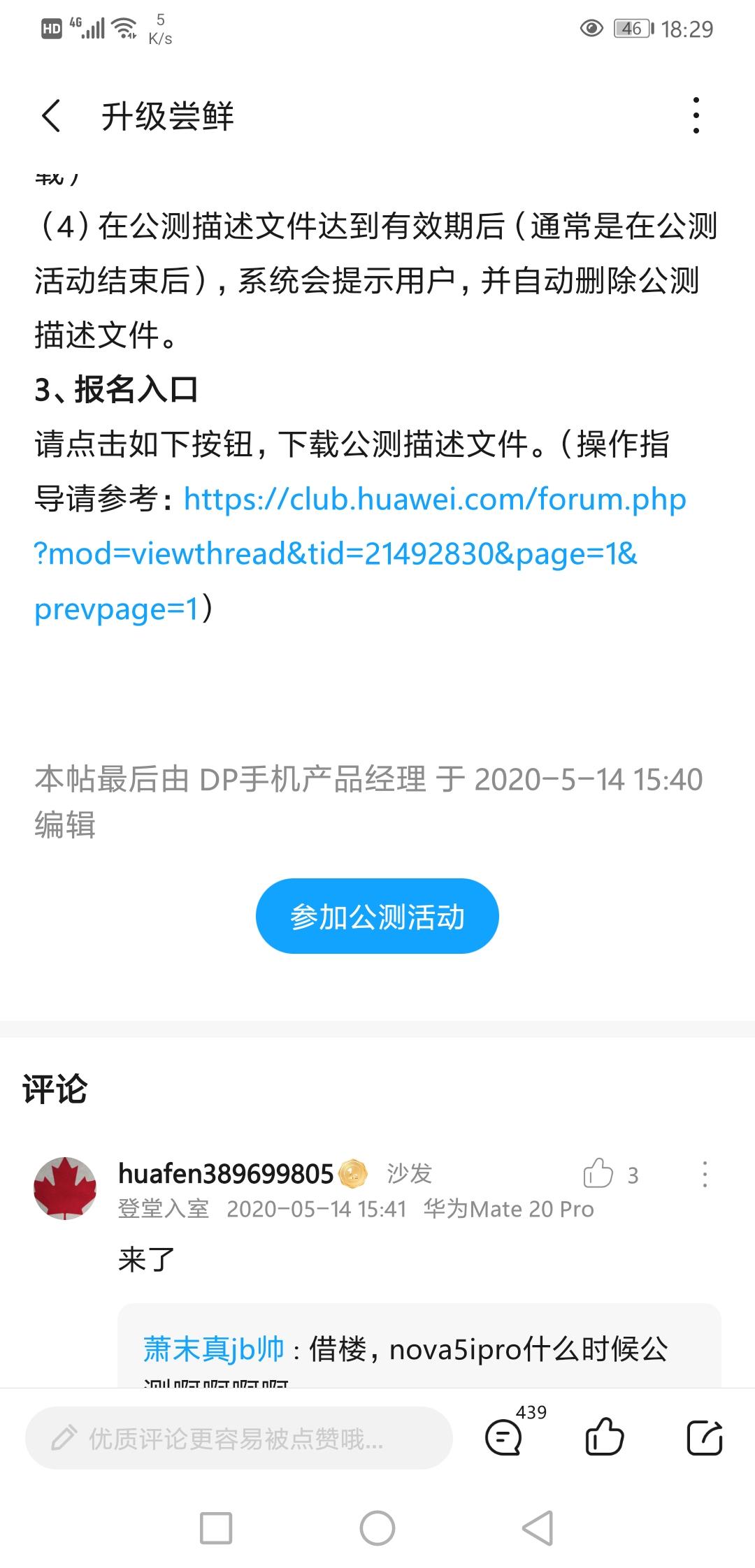 Screenshot_20200514_182923_com.huawei.fans.jpg