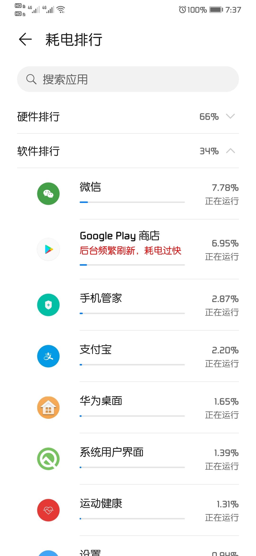 Screenshot_20200515_073715_com.huawei.systemmanager.jpg