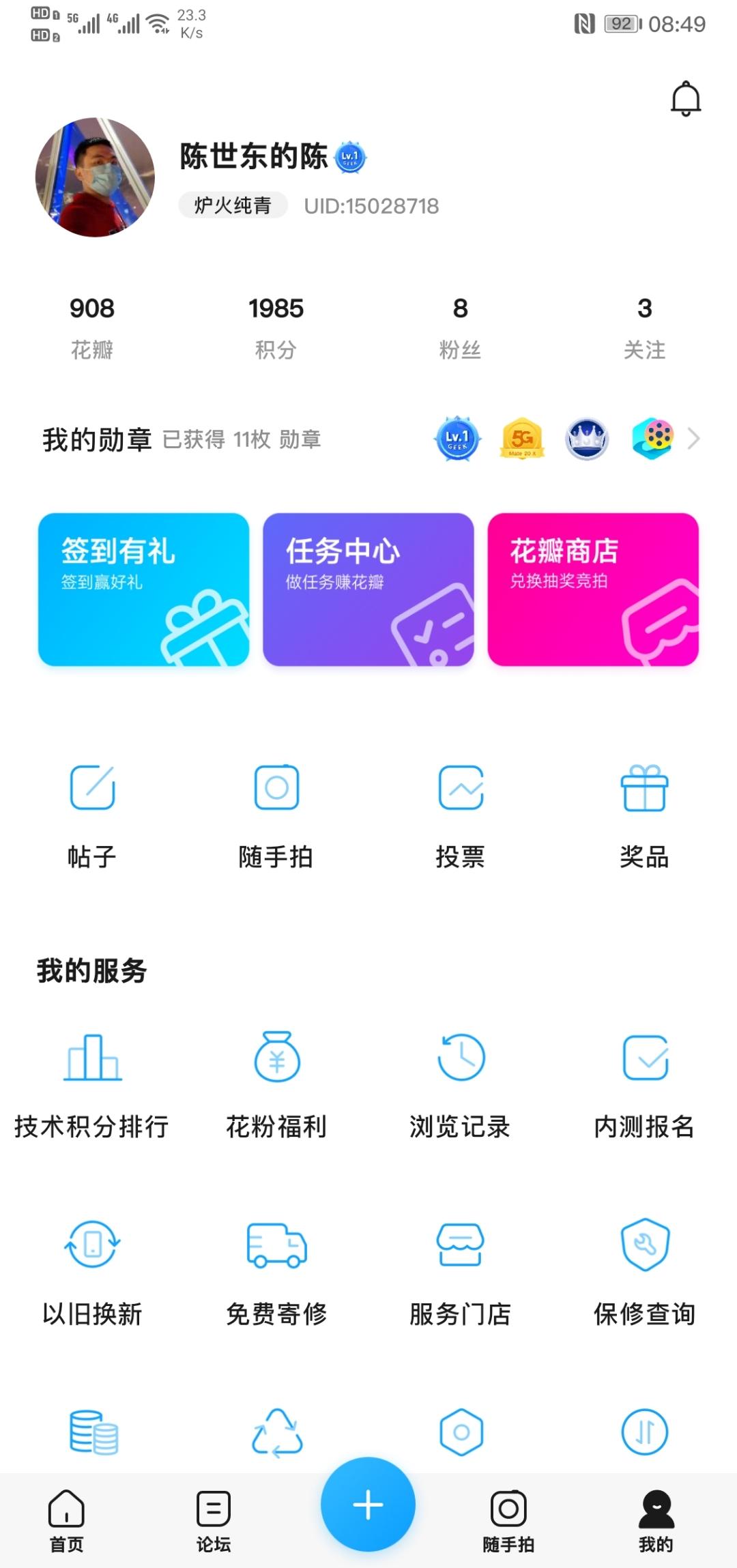 Screenshot_20200515_084929_com.huawei.fans.jpg