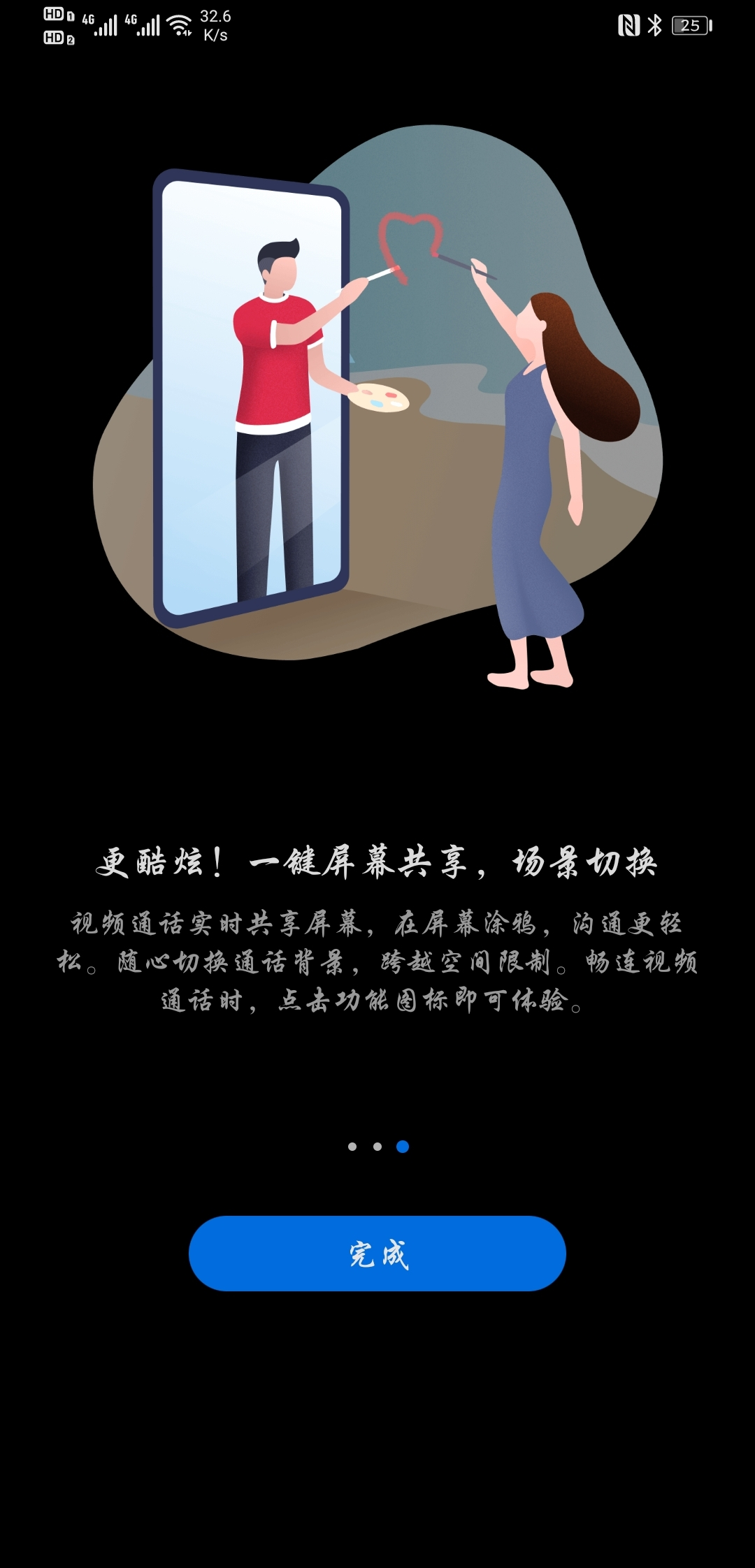 Screenshot_20200515_081125_com.huawei.android.hwupgradeguide.jpg
