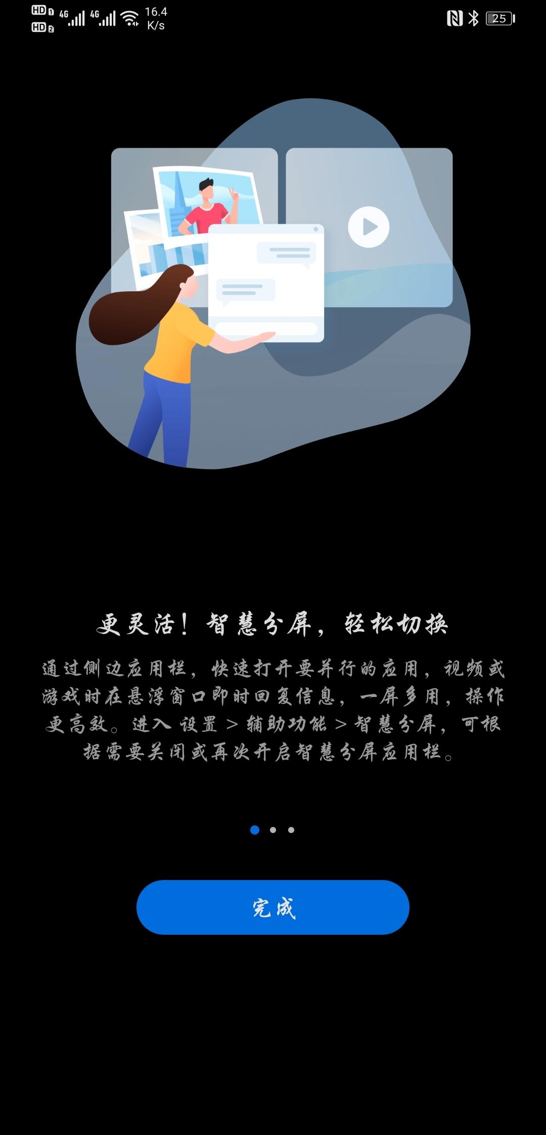 Screenshot_20200515_081102_com.huawei.android.hwupgradeguide.jpg