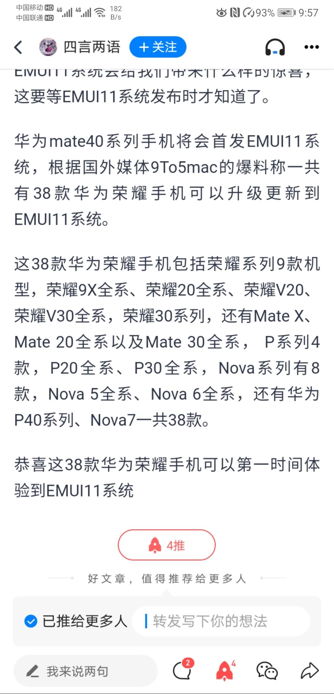 Screenshot_20200515_095730_com.tencent.news.jpg
