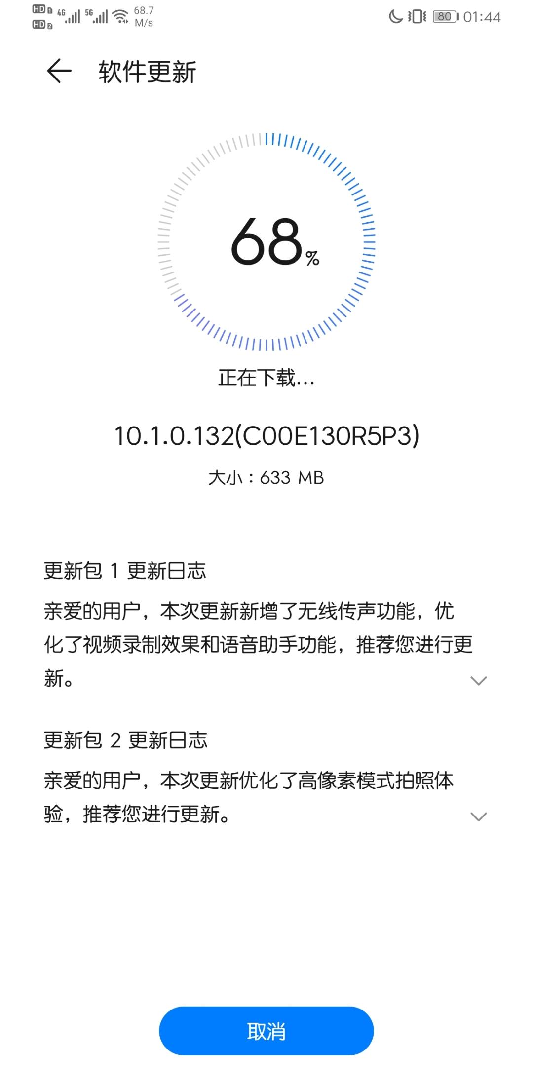 Screenshot_20200515_014439_com.huawei.android.hwouc.jpg