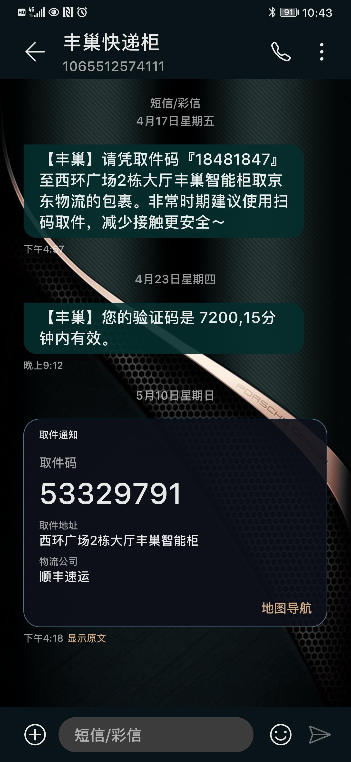 Screenshot_20200515_104320_com.android.mms.jpg