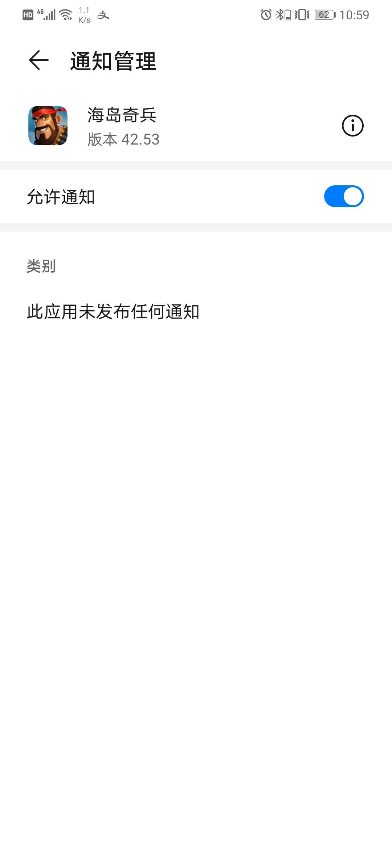 Screenshot_20200515_105922_com.huawei.systemmanager.jpg