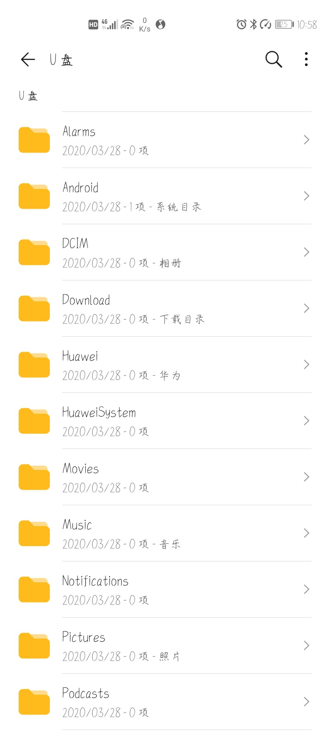 Screenshot_20200515_105843_com.huawei.hidisk.jpg
