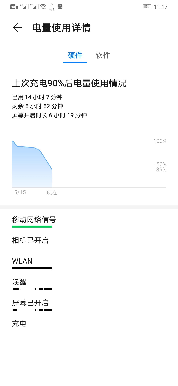 Screenshot_20200515_111738_com.huawei.systemmanager.jpg
