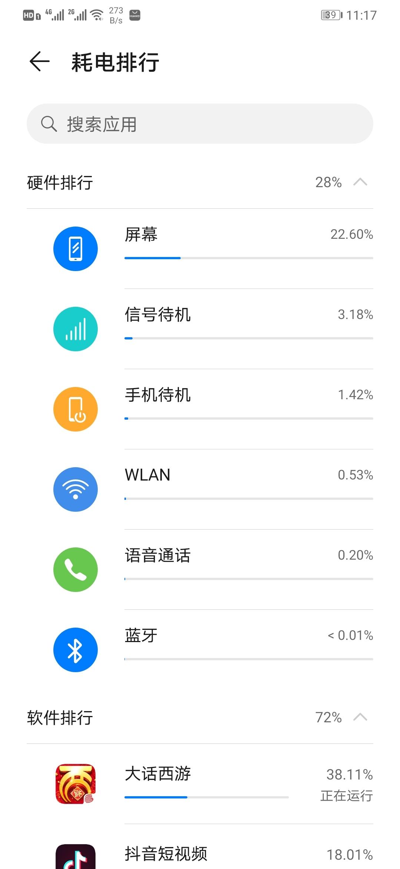 Screenshot_20200515_111715_com.huawei.systemmanager.jpg