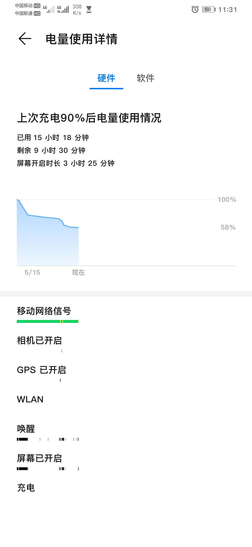 Screenshot_20200515_113122_com.huawei.systemmanager.jpg
