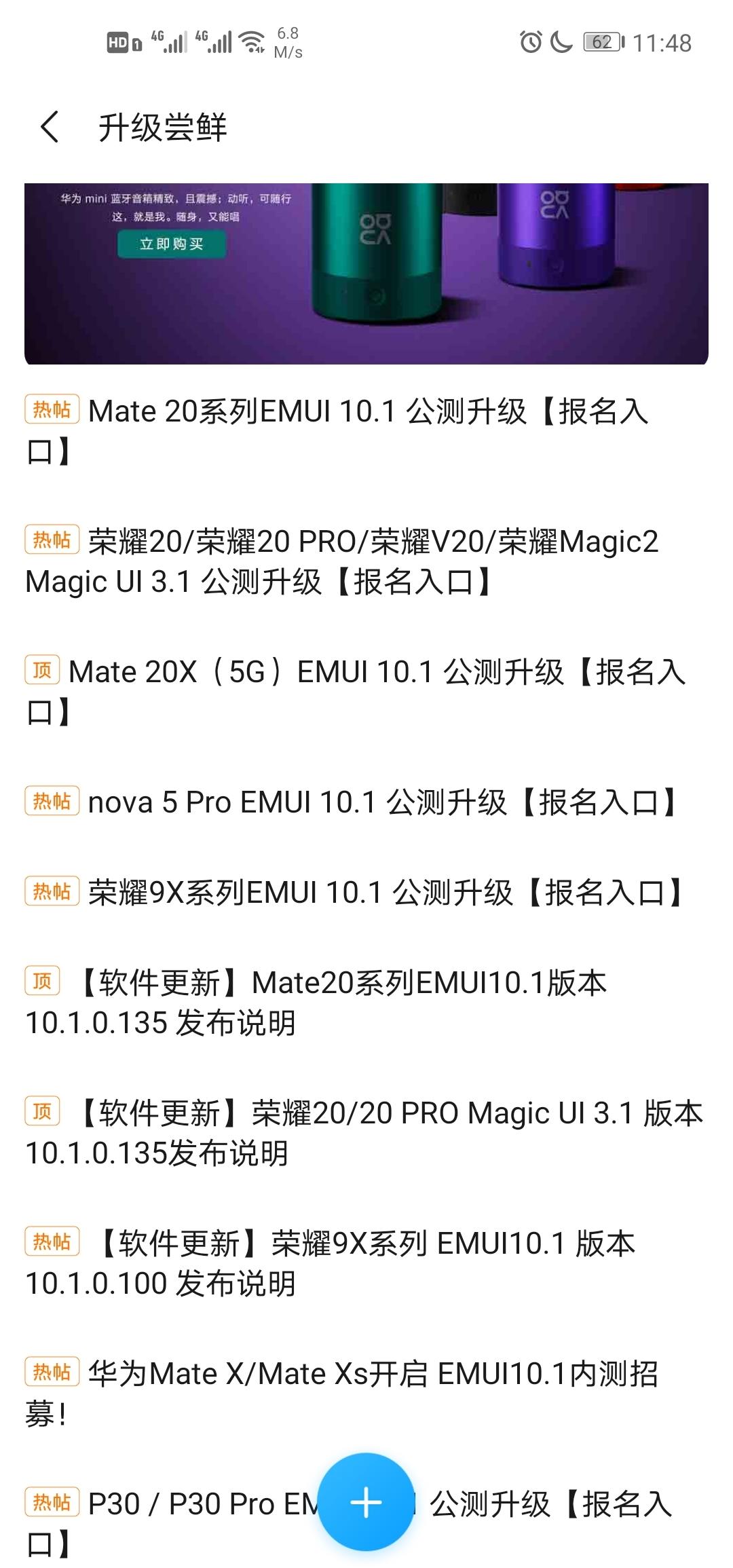 Screenshot_20200515_114813_com.huawei.fans.jpg