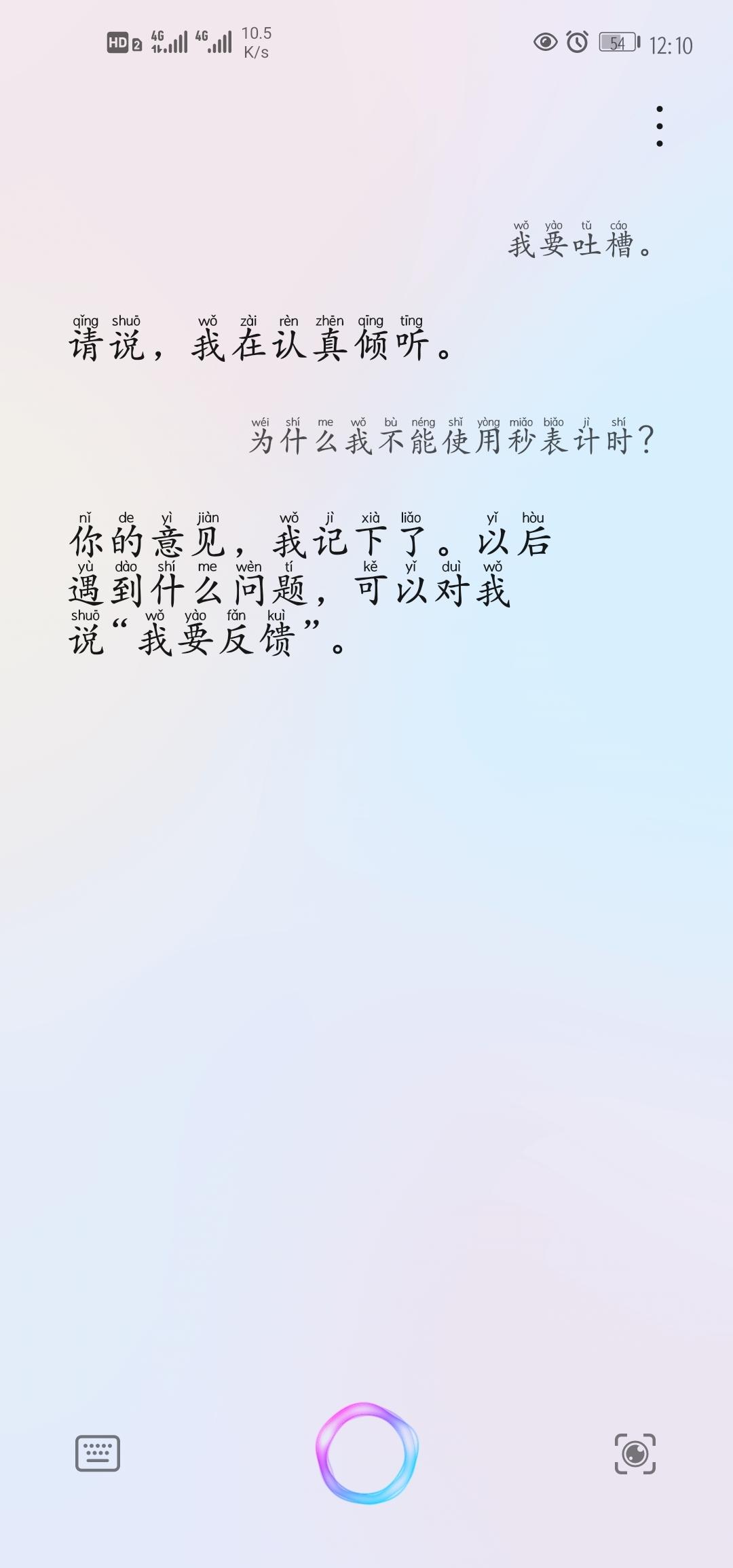 Screenshot_20200515_121006_com.huawei.vassistant.jpg