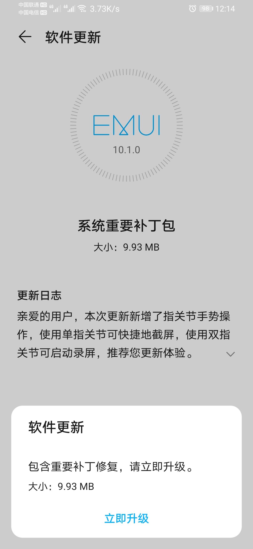 Screenshot_20200515_121437_com.huawei.android.hwouc.jpg