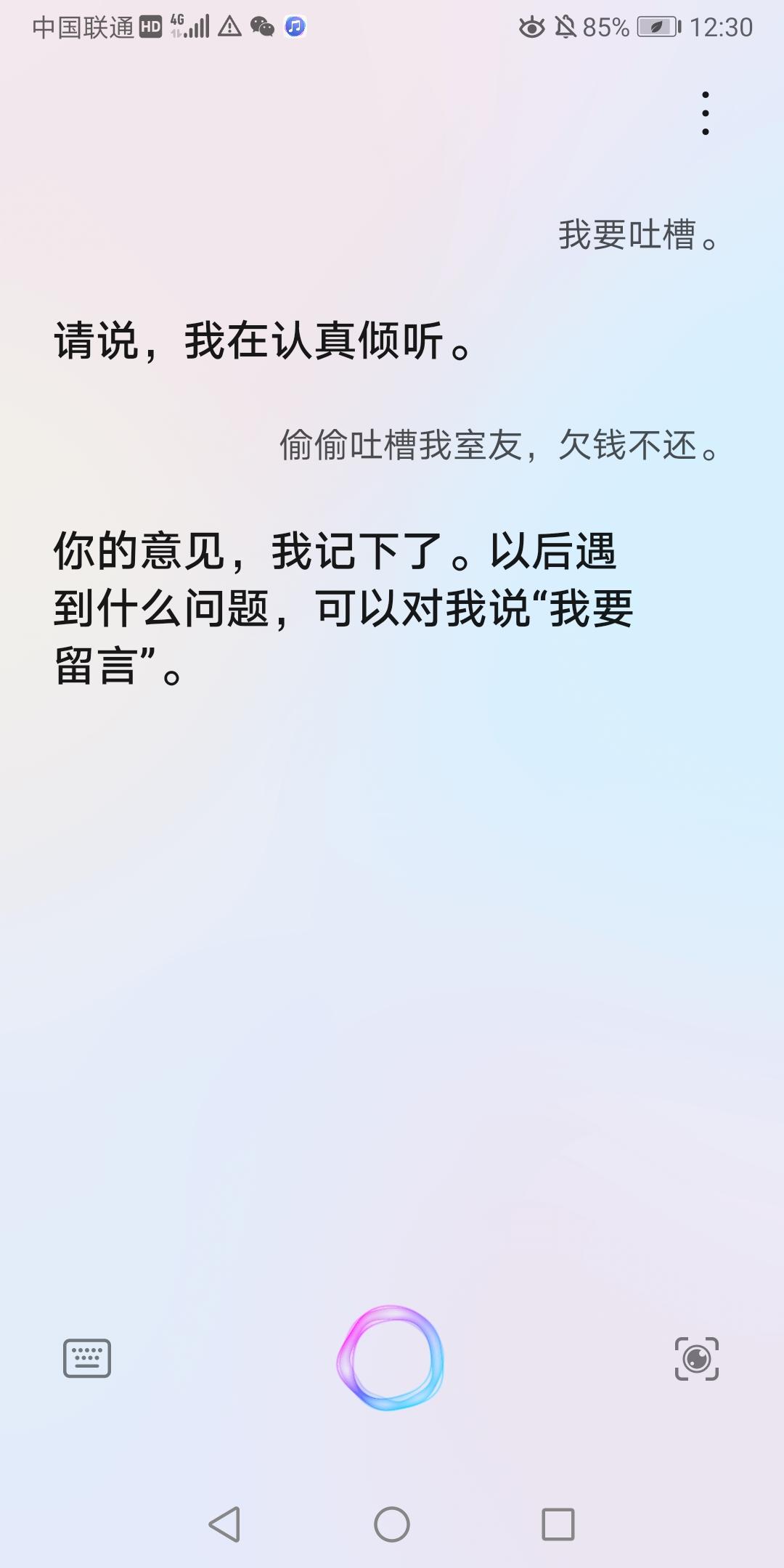 Screenshot_20200515_123008_com.huawei.vassistant.jpg