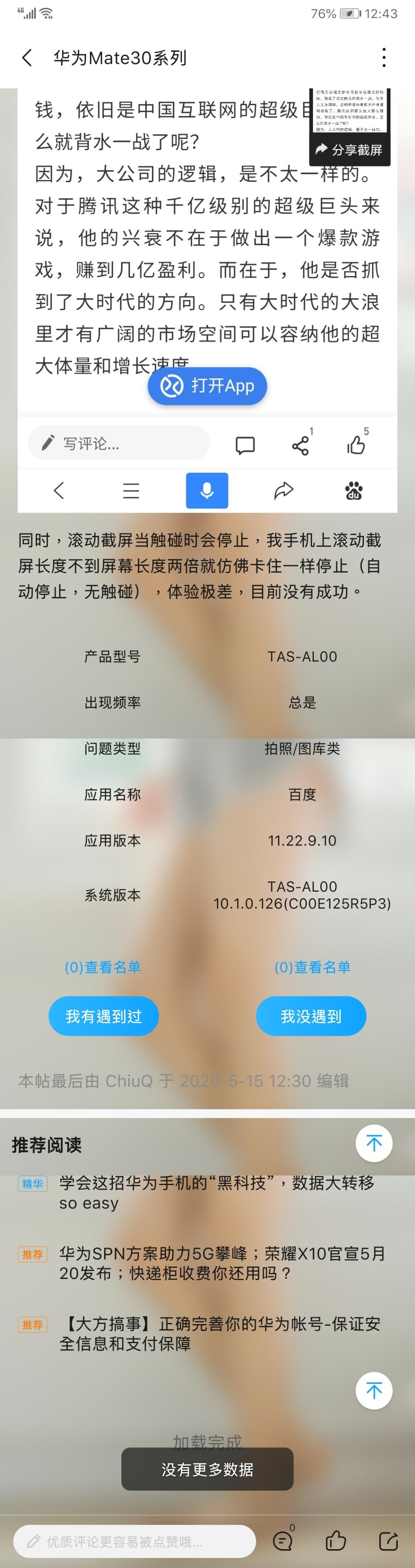 Screenshot_20200515_124317_com.huawei.fans.jpg