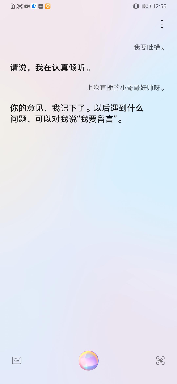 Screenshot_20200515_125524_com.huawei.vassistant.jpg