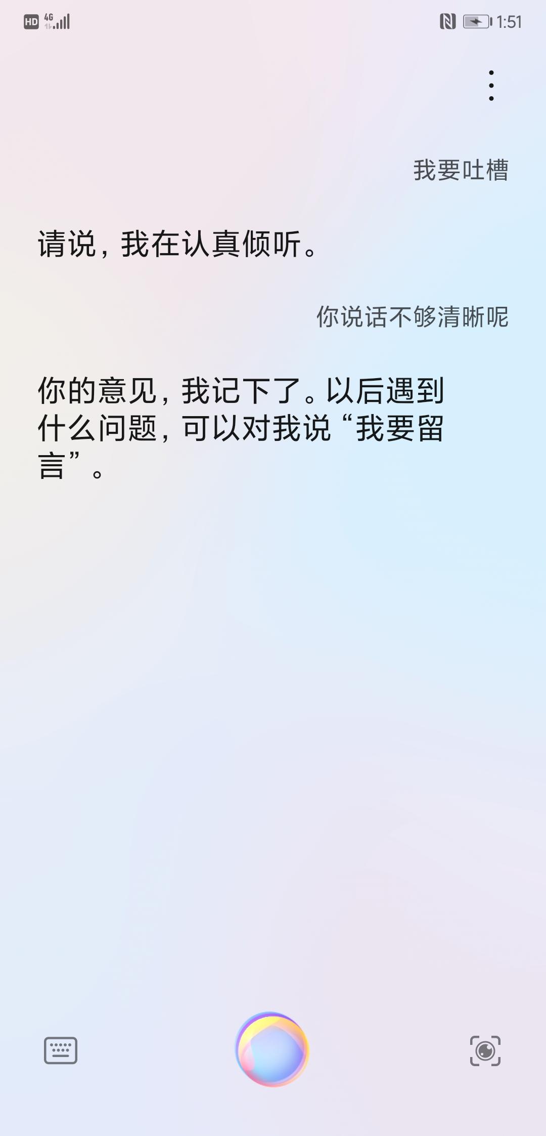 Screenshot_20200515_135156_com.huawei.vassistant.jpg