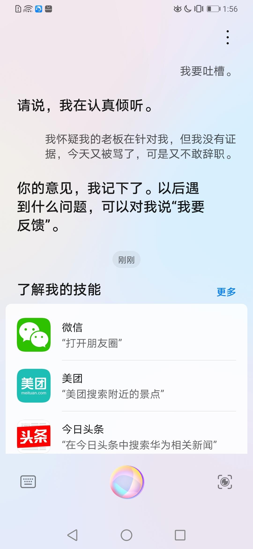 Screenshot_20200515_135654_com.huawei.vassistant.jpg