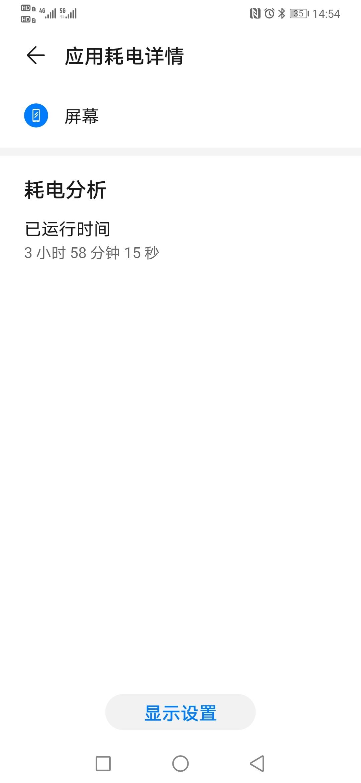 Screenshot_20200515_145410_com.huawei.systemmanager.jpg