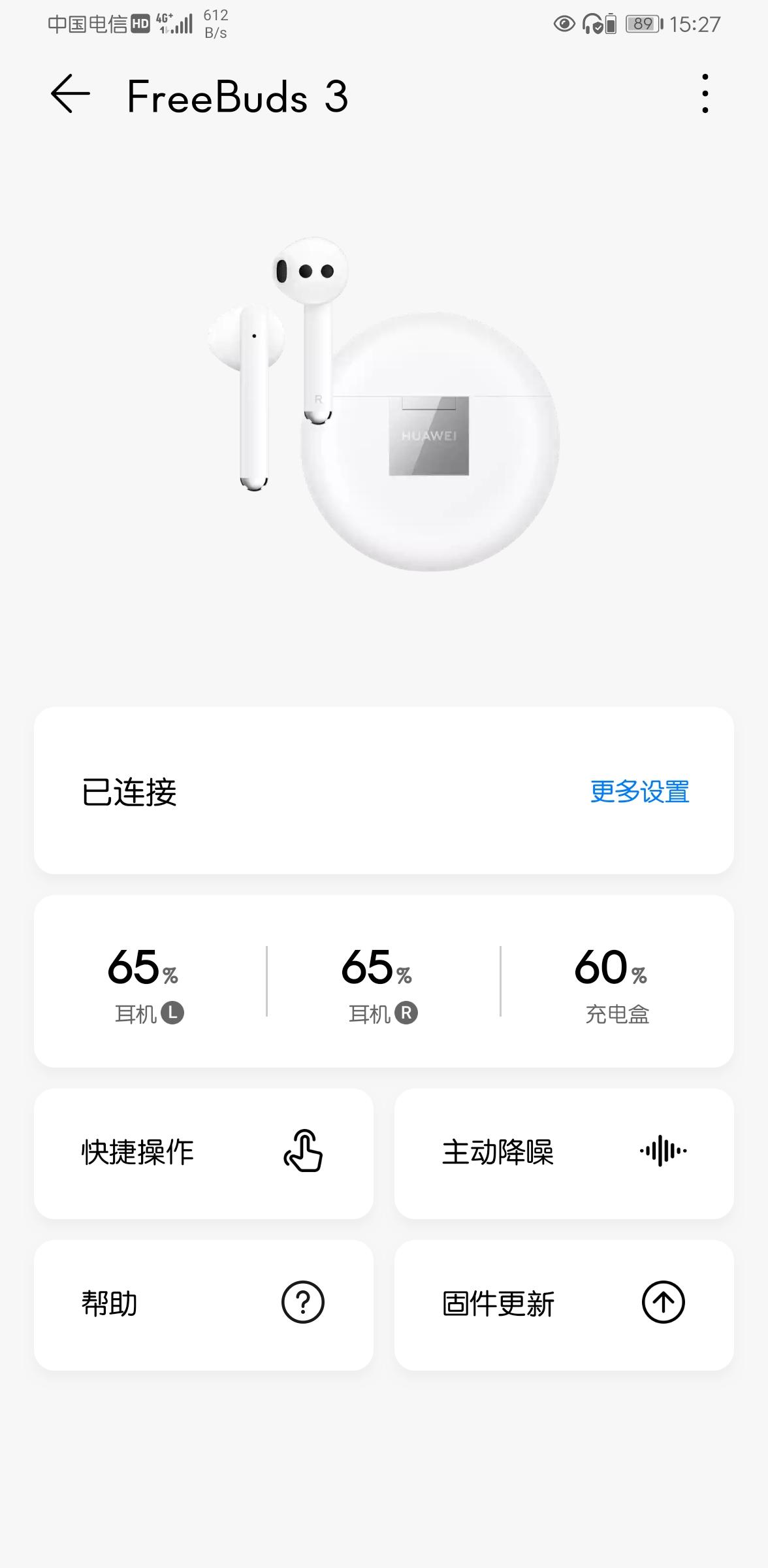 Screenshot_20200515_152724_com.huawei.smarthome.jpg