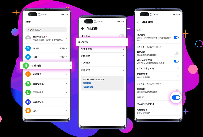 华为5G 双卡开启.png