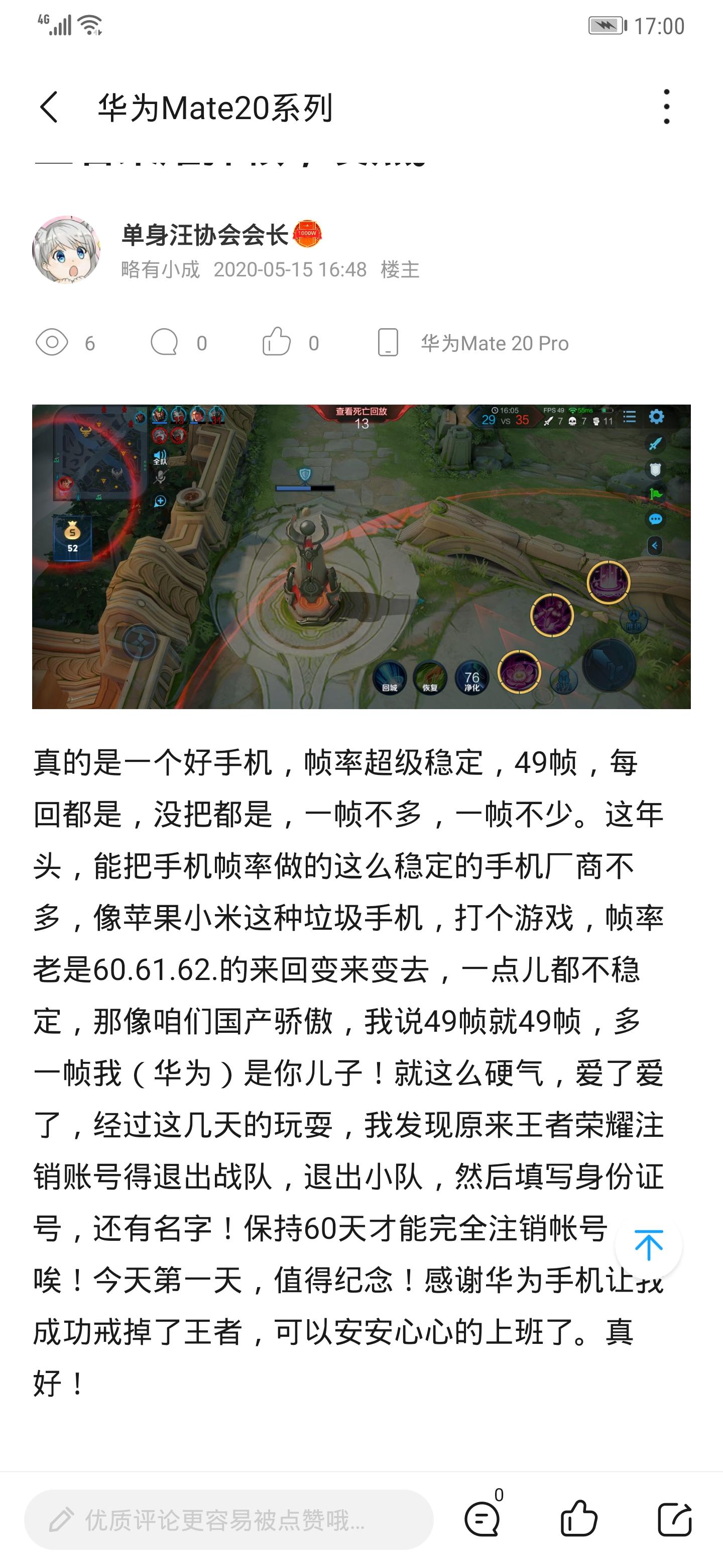 Screenshot_20200515_170044_com.huawei.fans.jpg