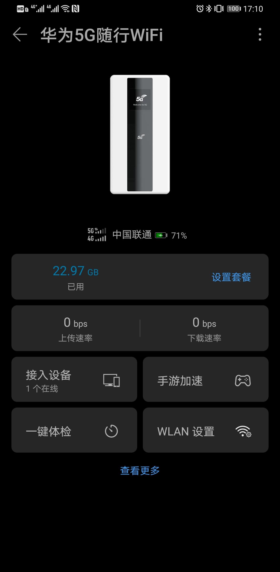 Screenshot_20200515_171000_com.huawei.smarthome.jpg
