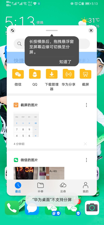 Screenshot_20200515_171339_com.huawei.hidisk.jpg