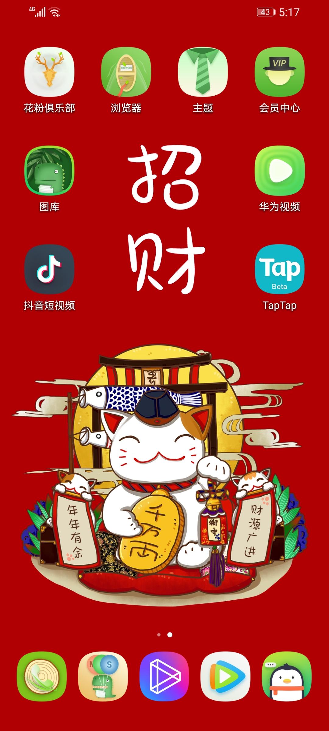 Screenshot_20200515_171749_com.huawei.android.launcher.jpg