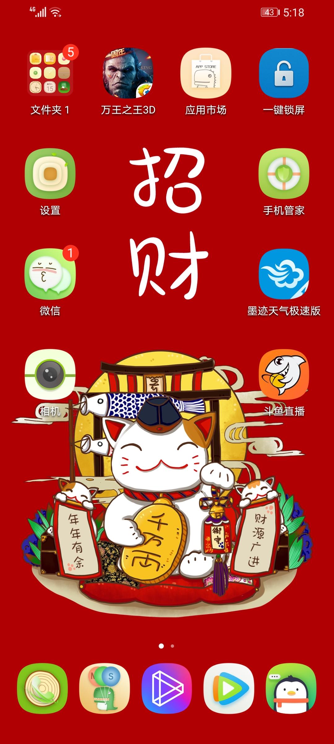Screenshot_20200515_171804_com.huawei.android.launcher.jpg
