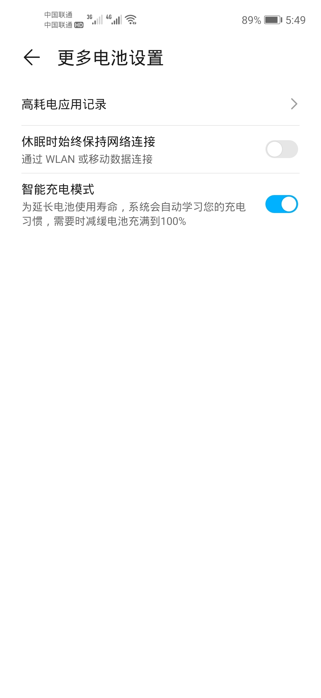 Screenshot_20200515_174937_com.huawei.systemmanager.jpg