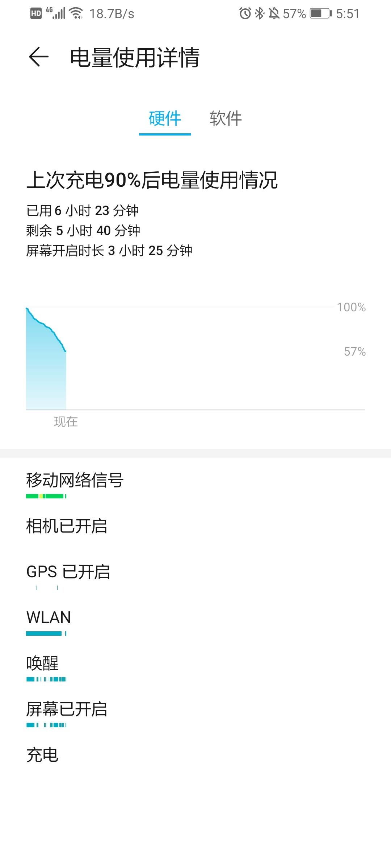Screenshot_20200515_175159_com.huawei.systemmanager.jpg
