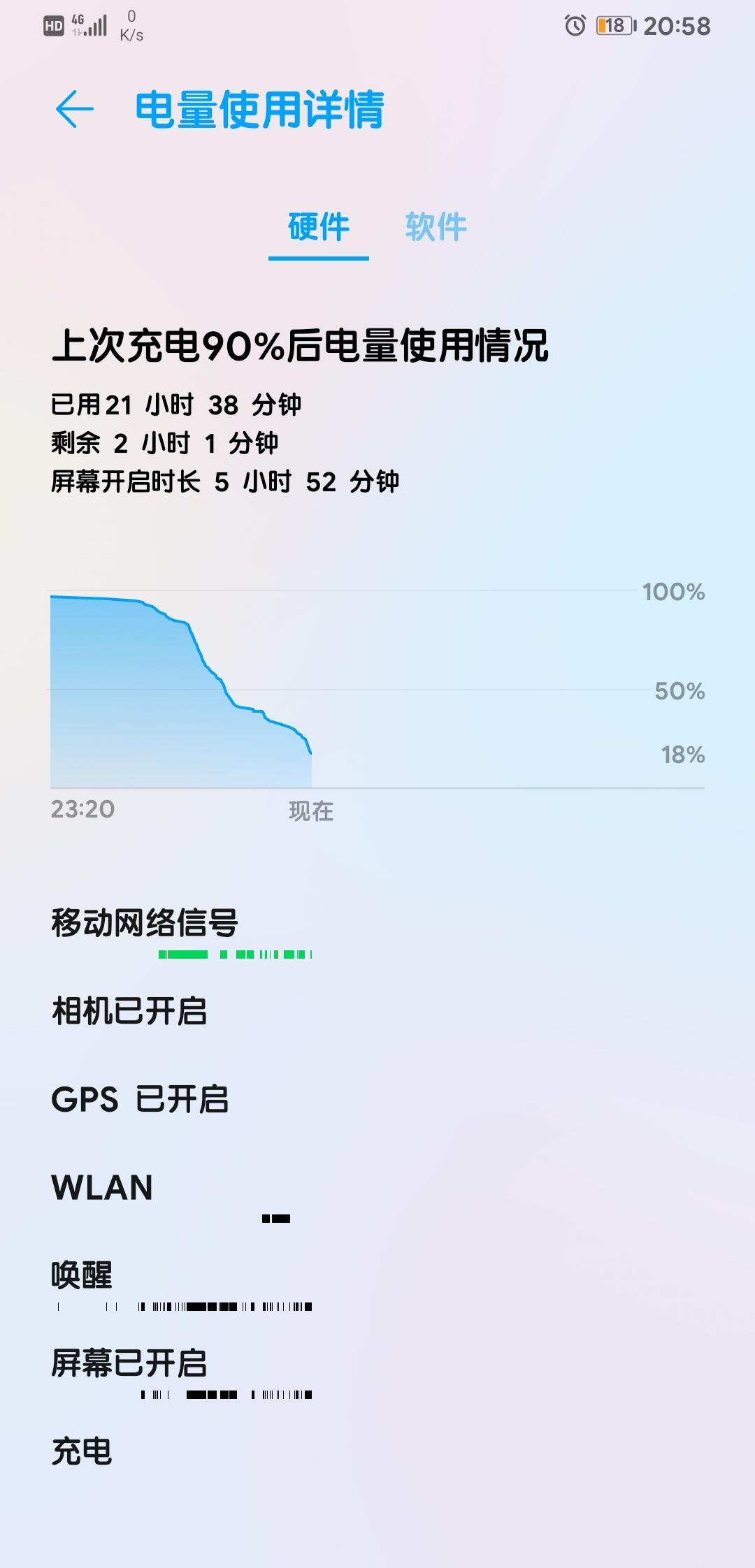 Screenshot_20200309_205851_com.huawei.systemmanager.jpg