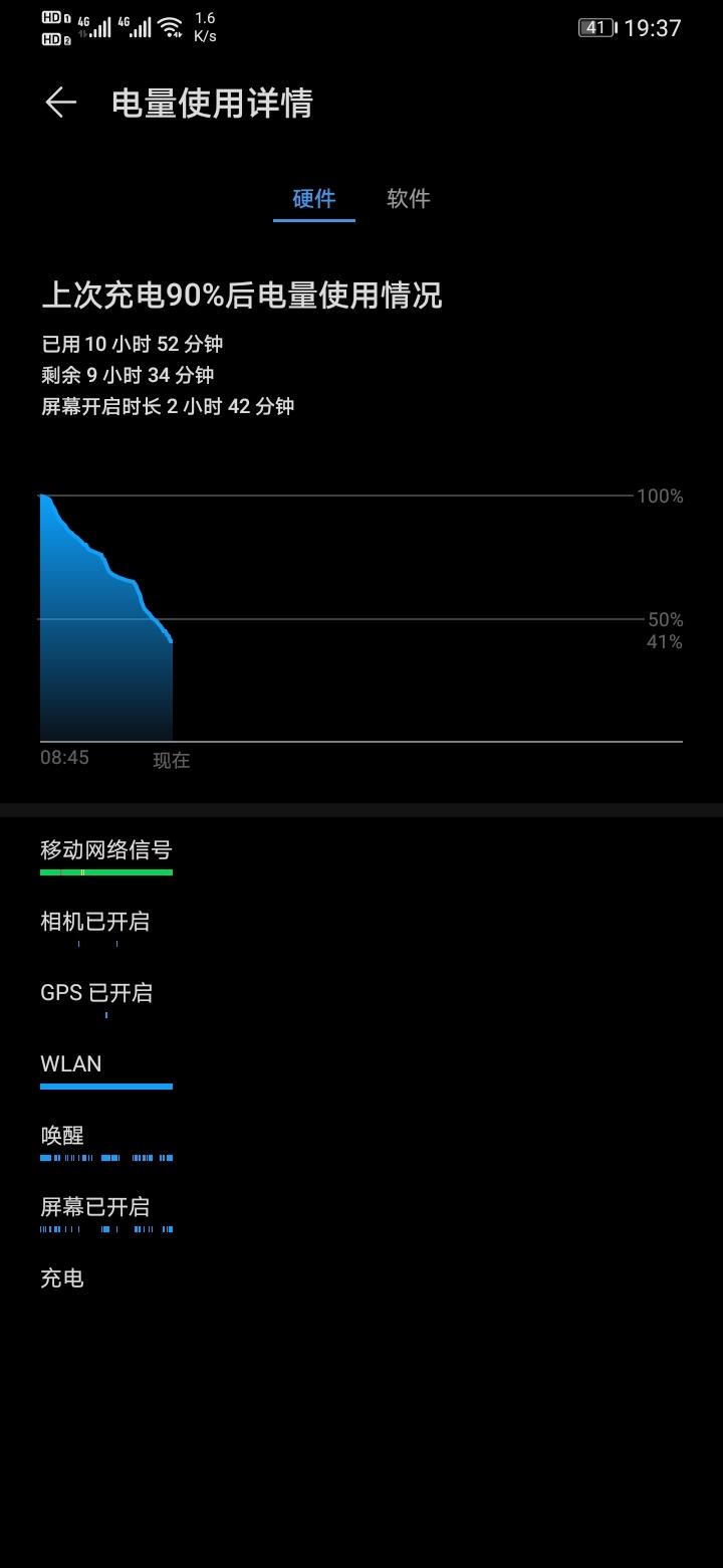 Screenshot_20200515_193751_com.huawei.systemmanager.jpg