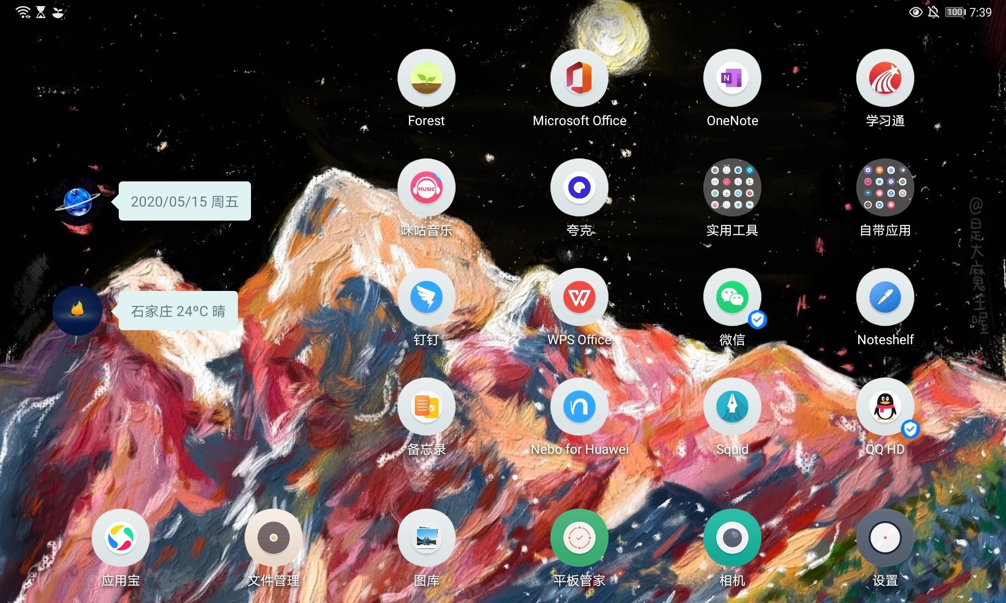 Screenshot_20200515_193947_com.huawei.android.launcher.jpg