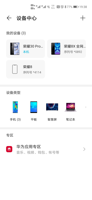 Screenshot_20200515_193847_com.huawei.phoneservice.jpg