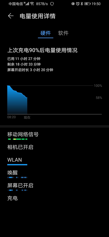Screenshot_20200515_195002_com.huawei.systemmanager.jpg