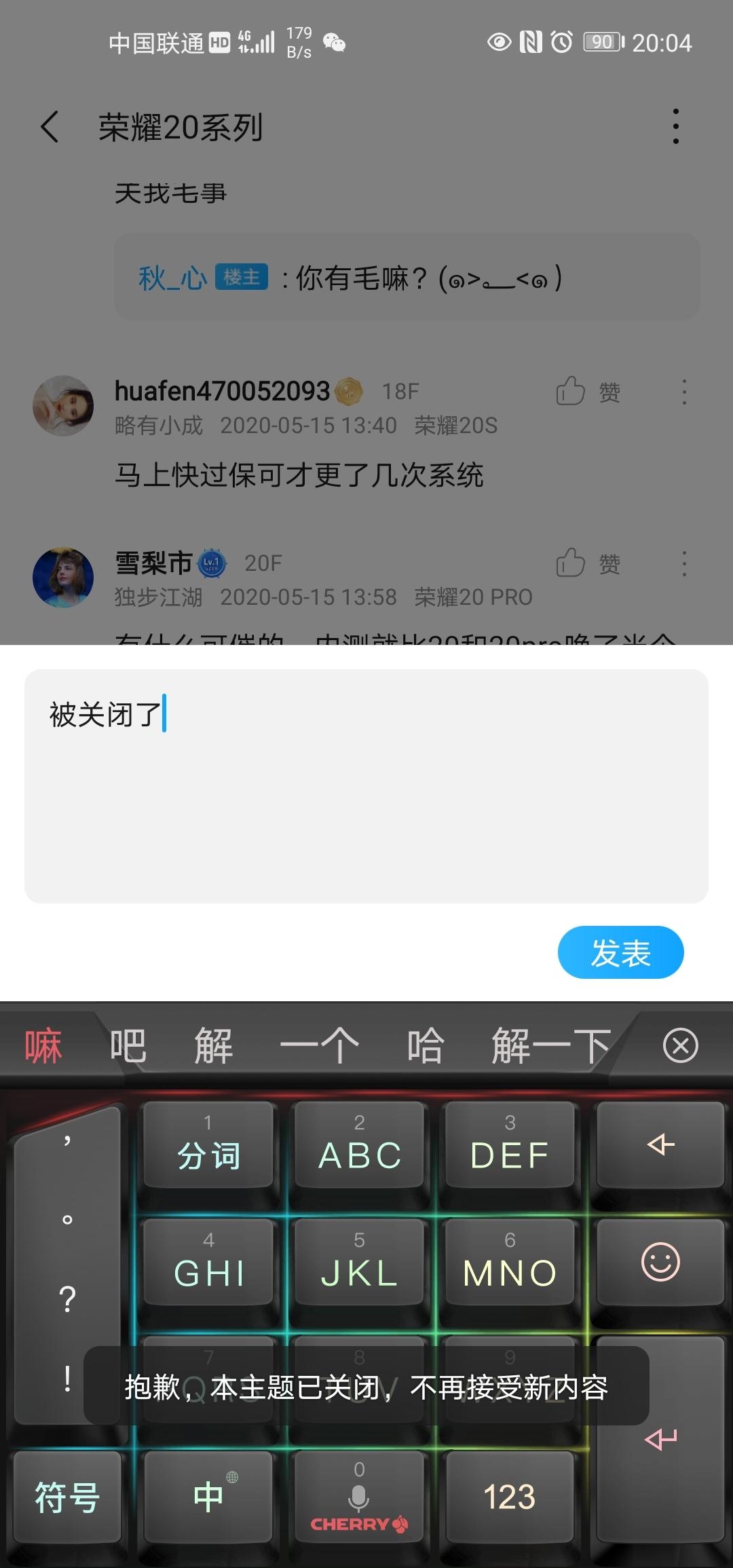 Screenshot_20200515_200446_com.huawei.fans.jpg