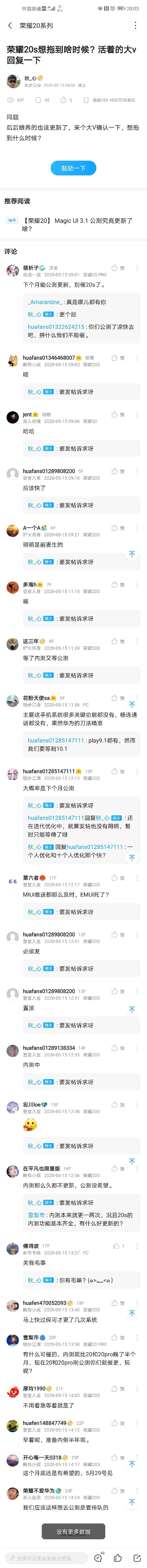 Screenshot_20200515_200329_com.huawei.fans.jpg