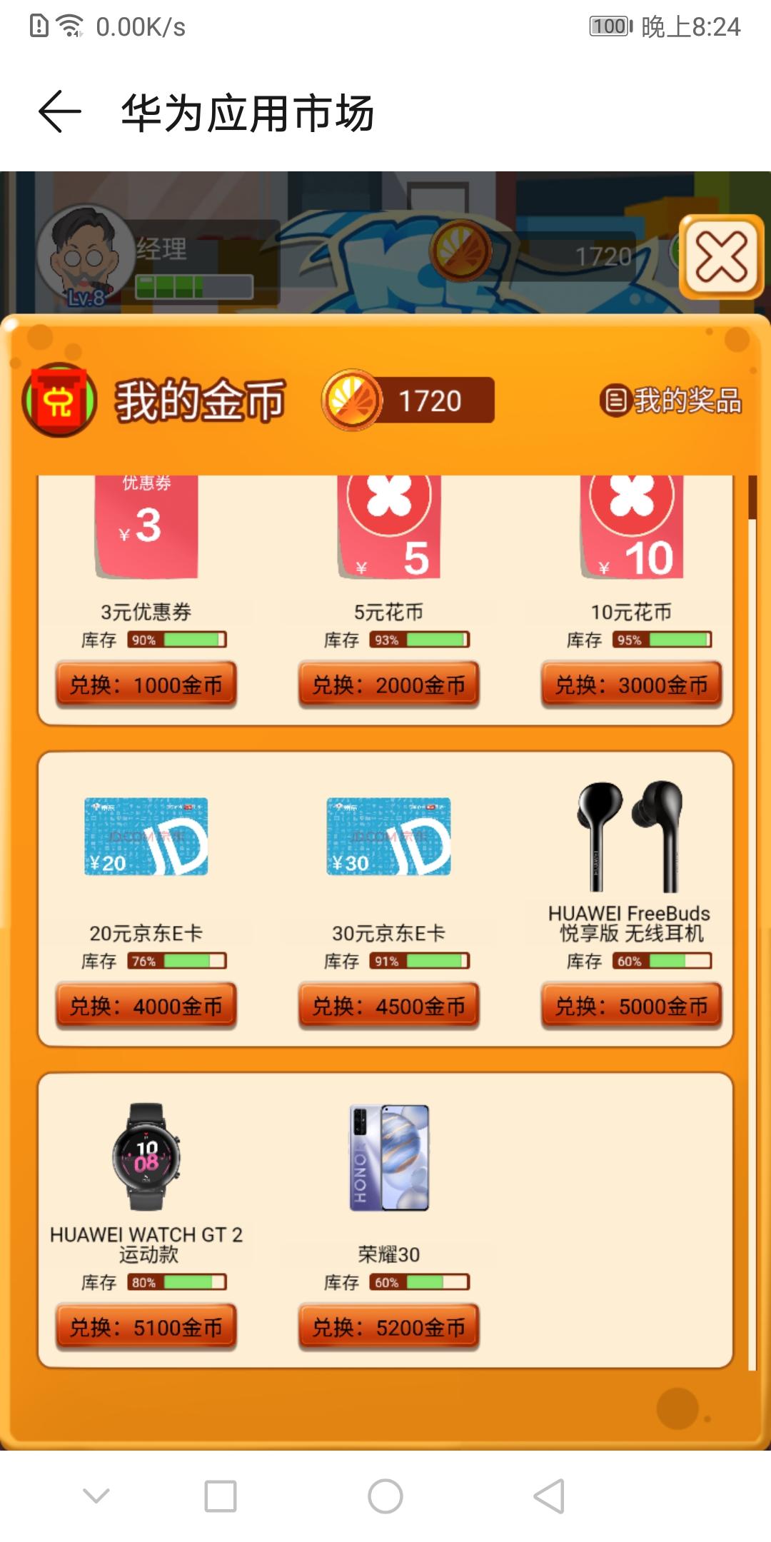 Screenshot_20200515_202444_com.huawei.appmarket.jpg