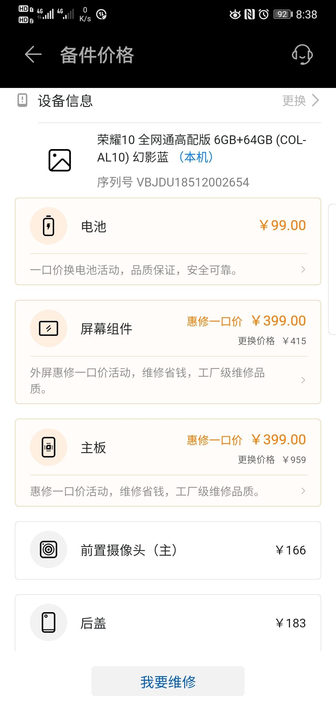 Screenshot_20200515_203818_com.huawei.phoneservice.jpg