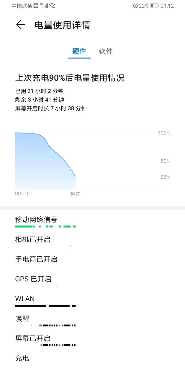 Screenshot_20200515_211241_com.huawei.systemmanager.jpg