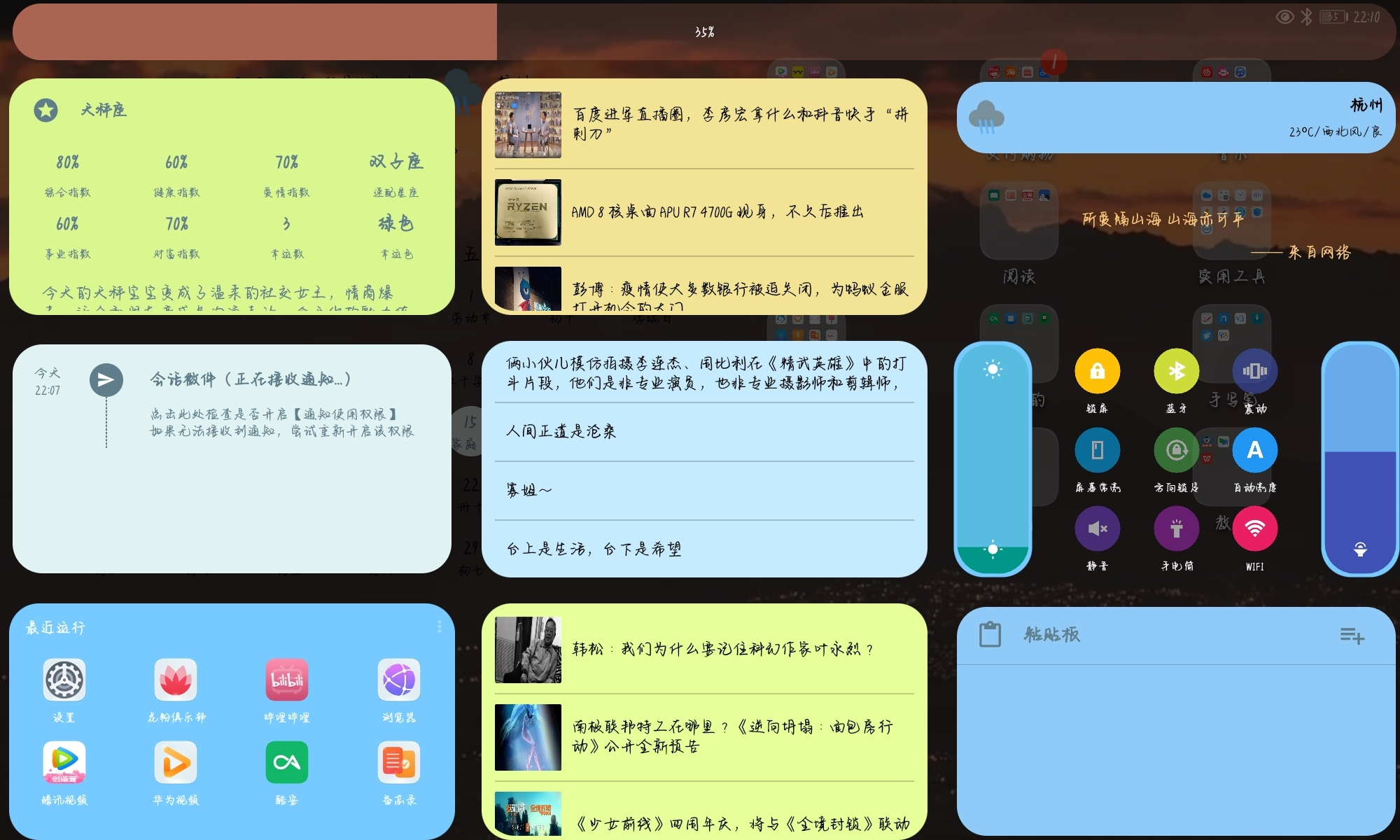 Screenshot_20200515_221006_com.huawei.android.launcher.jpg